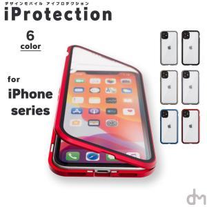 iPhone11 ケース アイフォン11 ケース iPhone8 ケース iPhone11proケース XR ケース 両面ガラス 磁石 クリア dm「アイプロテクション」 designmobile