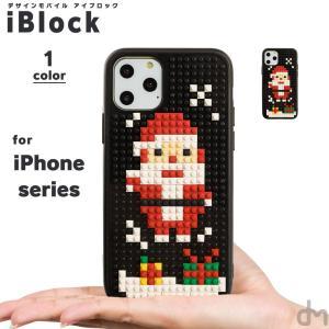 iPhone11 ケース アイフォン11 ケース iPhone8 ケース iPhone11proケース XR ケース ブロック オリジナル dm「アイブロック」|designmobile