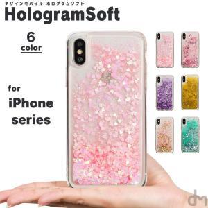 iPhone11 ケース アイフォン11 ケース iPhone8 ケース iPhone11proケース XR ケース シンプル ハート ラメ 流れる dm「ホログラムソフト」|designmobile