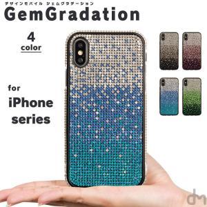 iPhone11 ケース アイフォン11 ケース iPhone8 ケース iPhone11proケース XR ケース キラキラ グラデーション dm「ジェムグラデーション」 designmobile