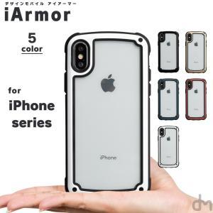 iPhone11 ケース アイフォン11 ケース iPhone8 ケース iPhone11proケース XR ケース 耐衝撃 クリア dm「アイアーマー」|designmobile