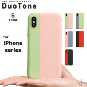 iPhone11 ケース アイフォン11 ケース iPhone8 ケース iPhone11proケース XR ケース くすみカラー dm「デュオトーン」 designmobile