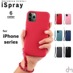 iPhone11 ケース アイフォン11 ケース iPhone8 iPhoneSE2 ケース iPhone11proケース XR ケース スプレー ストラップ付き 落下防止 dm「アイスプレー」|designmobile