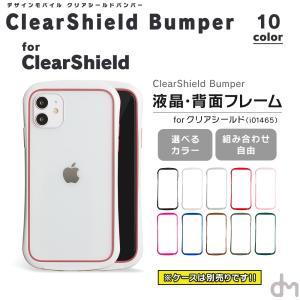 iPhone11 フレーム フレーム部分 バンパー アイフォン11 iPhone SE2 iPhone8  iPhone11proケース XR  耐衝撃 クリアシールド dm「クリアシールドバンパー」|designmobile