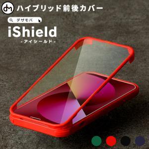 iPhone11 耐衝撃 バンパー アイフォン11 iPhone SE2 iPhone8  iPhone11proケース XR タフ 一体型 クリアシールド dm「アイシールド」|designmobile
