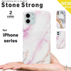 iPhone12 iPhoneSE2 iPhone 12 12Pro 12mini 11 8 7 SE2 アイフォン ケース スマホケース かわいい シンプル 大理石 マーブル 人気 dm「ストーン ストロング」|designmobile