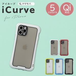 iPhone12 iPhone12Pro 12 12Pro ケース アイフォン12 アイフォン12Pro アイフォン スマホケース カバー クリア 透明すりガラス調 dm「アイカーブ」 designmobile