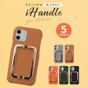 Phone12 iPhone12Pro iPhoneSE2 第2世代 ケース アイフォン12 アイフォンSE2 スマホケース PUレザー バックル かわいい オシャレ 韓国  dm「アイハンドル」 designmobile