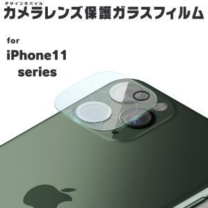 iPhone11 Pro アイフォン11 iPhone 11 Pro Max レンズ 保護フィルム 「 カメラレンズ保護ガラスフィルム 」|designmobile