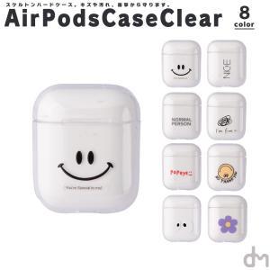 AirPods Case エアーポッズ アップル iPhone ワイヤレス ケース イヤフォン カバー 耐衝撃 保護 携帯 透明 クリア dm「 エアーポッズケース クリア」|designmobile