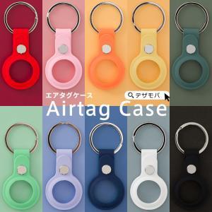 エアタグケース エアタグ ケース Airtag Air tag キーホルダー カバー シリコン Apple アップル アイフォン かわいい 可愛い カラフル dm「 エアタグケース 」|designmobile