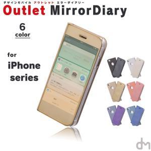 iPhone8 ケース SE2 XR ケース スマホケース 手帳型 XS MAX iPhone7 Plus iPhoneケース シンプル  アウトレット B品 お得 ミラー 鏡 dm「B品ミラーダイアリー」|designmobile