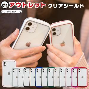 iPhone12 ケース iPhone SE iPhone11 ケース アイフォン 12 mini ケース アイフォン11 ケース iPhone 12 pro SE2 8 XR X ケース B品 アウトレット 「B品クリアシ|designmobile