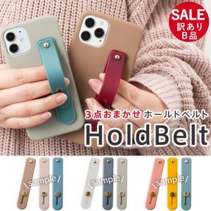 B品 訳あり 福袋 アウトレット ベルト 落下防止 スタンド バンド iPhone12 mini pro くすみカラー 多機種対応  「 B品ホールドベルト 3点おまかせ福袋 」|designmobile