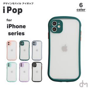 iPhone11 ケース アイフォン11 iPhone8 ケース  XR SE2 ポップ カラフル 半透明 高品質 シリコン TPU カバー カメラ保護 ストラップホール付き  「アイポップ」|designmobile