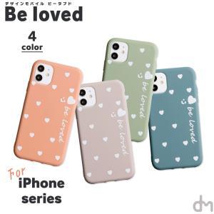iPhone11 ケース アイフォン11 ケース iPhone8 SE2 iPhone11proケース かわいい コーラル グレージュ ハート dm「ビーラブド」|designmobile