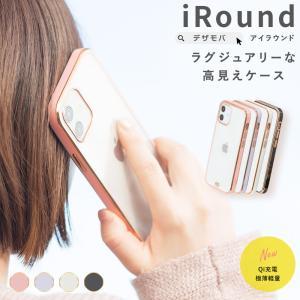 iPhone12 SE 12 12Pro 12mini 11 8 SE2 ケース アイフォン スマホケース カバー 可愛い おしゃれ 透明 クリア 大人 軽量 ソフト Qi充電 dm「アイ ラウンド」 designmobile