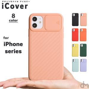 iPhone11 ケース アイフォン11 ケース iPhone8 ケース iPhone11proケース XR ケース 高品質 シリコン カバー カメラ保護 レンズカバー 「アイカバー」|designmobile