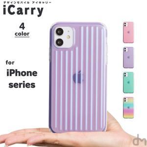 iPhone11 ケース アイフォン11 ケース iPhone8 ケース iPhone11proケース XR ケース かわいい レインボー ピンク キャリーケース風 dm「アイキャリー」|designmobile