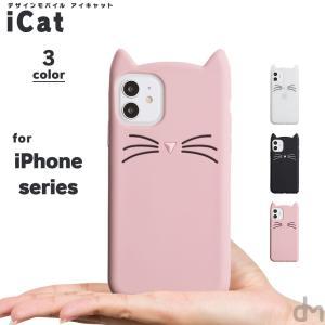 iPhone11 ケース アイフォン11 ケース iPhone8 ケース iPhone11proケース XR ケース かわいい 猫 ねこ ピンク ラメ dm「アイキャット」|designmobile