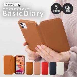 iPhone11 ケース アイフォン11 ケース iPhone8 ケース iPhone11pro SE2 手帳型 スリム dm 「ベーシックダイアリー」|designmobile