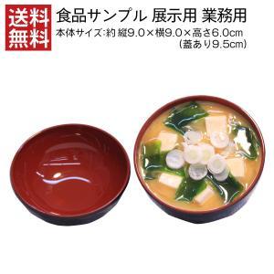 食品サンプル 展示用 味噌汁 わかめ ねぎ 豆腐 蓋付き 店舗用品 日本製 高品質 職人 手づくり 業務用 送料無料|designpocket