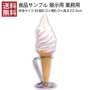 食品サンプル 展示用 バニラソフトMサイズ ストレートトップ スタンド付 インテリア オブジェ 店頭用ディスプレイ ソフトクリーム アイスクリーム 送料無料|designpocket