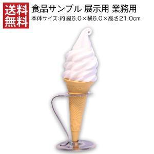 食品サンプル 展示用 バニラソフトSサイズ カールトップ スタンド付 インテリア オブジェ 店頭用ディスプレイ ソフトクリーム アイスクリーム 送料無料|designpocket