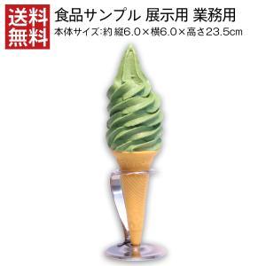 食品サンプル 展示用 抹茶ソフトMサイズ ストレートトップ スタンド付 インテリア オブジェ 店頭用ディスプレイ ソフトクリーム アイスクリーム 送料無料|designpocket