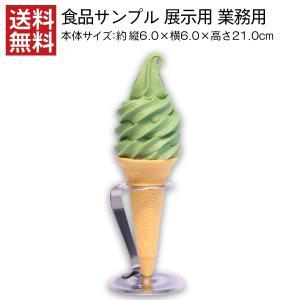 食品サンプル 展示用 抹茶ソフトSサイズ カールトップ スタンド付 インテリア オブジェ 店頭用ディスプレイ ソフトクリーム アイスクリーム 送料無料|designpocket