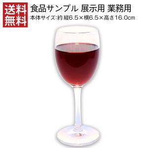 食品サンプル 展示用 赤ワイン ワイングラス 業務用 オブジェ 職人手作り 置き物 店舗 国産 店舗用品  送料無料|designpocket