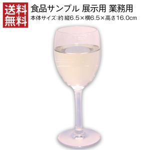 食品サンプル 展示用 白ワイン ワイングラス 業務用 オブジェ 職人手作り 置き物 店舗 国産 店舗用品 送料無料|designpocket