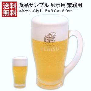 食品サンプル 展示用 エビス 生ビール ジョッキ 業務用 オブジェ 職人手作り|designpocket