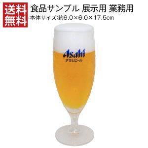 食品サンプル 展示用 アサヒ ビール 生小グラス インテリア オブジェ 店舗用品 業務用 ディスプレイ 食品 模型|designpocket