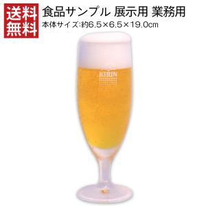 食品サンプル 展示用 KIRIN 生ビール ワイングラス 業務用 オブジェ 職人手作り 店舗用品 業務用 ディスプレイ ビール 模型|designpocket