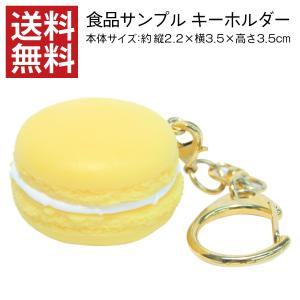 食品サンプル キーホルダー マカロン レモン かわいい アクセサリー レディース 話題 お菓子 送料無料 designpocket