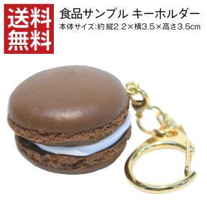 食品サンプル キーホルダー マカロン チョコ かわいい アクセサリー レディース 話題 お菓子 送料無料 designpocket