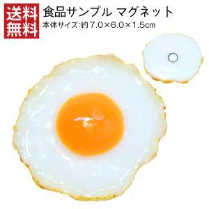 食品サンプル マグネット 目玉焼き おもしろ雑貨 日本製 磁石 職人手作り たまご おままごと|designpocket