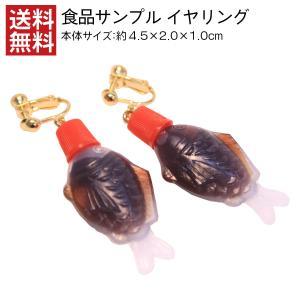 イヤリング 食品サンプル 醤油魚 レディース キッズ おもしろ|designpocket