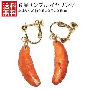 イヤリング 食品サンプル 柿の種 キッズ レディース おもしろ|designpocket