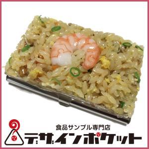 食品サンプル カードケース 焼き飯海老|designpocket