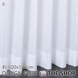 レースカーテン 受注生産品 1.5倍ヒダ ウォッシャブル 防炎 ミラー 遮熱 UVカット オフシェイド ノーラ 100X133cm 川島織物セルコン|designport