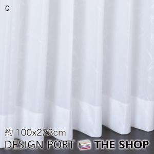 レースカーテン 受注生産品 1.5倍ヒダ ウォッシャブル 防炎 ミラー 遮熱 UVカット オフシェイド ノーラ 100X223cm 川島織物セルコン|designport