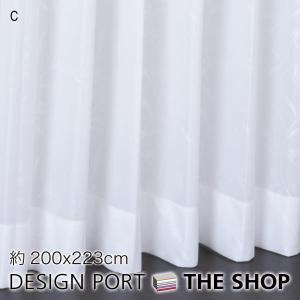 レースカーテン 受注生産品 1.5倍ヒダ ウォッシャブル 防炎 ミラー 遮熱 UVカット オフシェイド ノーラ 200X223cm 川島織物セルコン 送料無料|designport