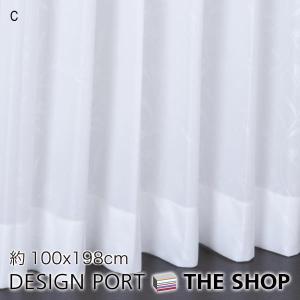 レースカーテン 受注生産品 1.5倍ヒダ ウォッシャブル 防炎 ミラー 遮熱 UVカット オフシェイド ノーラ 100X198cm 川島織物セルコン|designport