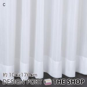 レースカーテン 受注生産品 1.5倍ヒダ ウォッシャブル 防炎 ミラー 遮熱 オフシェイド ミレオ 100X176cm 川島織物セルコン|designport