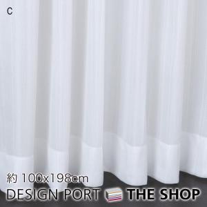 レースカーテン 受注生産品 1.5倍ヒダ ウォッシャブル 防炎 ミラー 遮熱 オフシェイド ミレオ 100X198cm 川島織物セルコン|designport