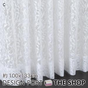 レースカーテン 受注生産品 1.5倍ヒダ ウォッシャブル オフシェイド モノーリス 100X133cm 川島織物セルコン|designport