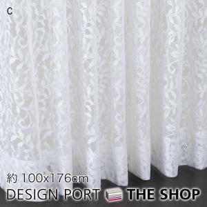 レースカーテン 受注生産品 1.5倍ヒダ ウォッシャブル オフシェイド モノーリス 100X176cm 川島織物セルコン|designport