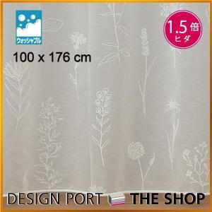 レースカーテン おしゃれ/ レースカーテン・ボタニカ 100×176cm 川島織物セルコン